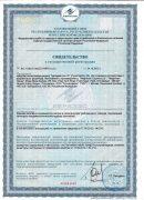 Svidetelstvo-o-gosudarstvennoy-registratsii-TSipermetrin-25